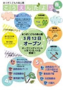 thumbnail of koen-dayori_160310