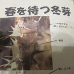 2/17 冬芽の観察