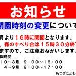 【お知らせ】閉園時刻の変更について
