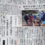 こどもの森 餅つきイベント 神奈川新聞に掲載されました