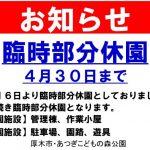 【重要】臨時部分休園延長のお知らせ(3/24更新)