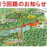 【お知らせ】園路一部通行止め