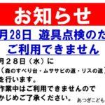 【お知らせ】10/28遊具点検のためご利用できません