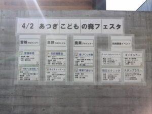 4月2日あつぎこどもの森フェスタ開催!